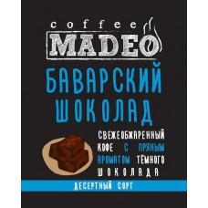 Баварский Шоколад десертный кофе 100% арабика зерно