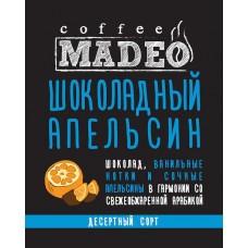 Шоколадный Апельсин десертный кофе 100% арабика зерно