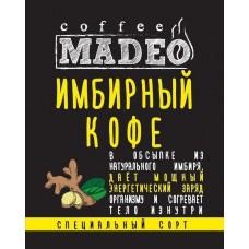 Имбирный Кофе арабика 100% зерновой, Мексика