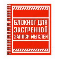 """Блокнот """"Для экстренной записи мыслей"""", Россия"""