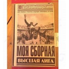 """Визитница """"Моя сборная"""" (60 визиток), Россия"""