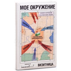 """Визитница """"Мое окружение"""" (60 визиток), Россия"""