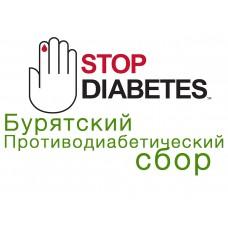 Арфазетин (Противодиабетический сбор)  Вес 50 г, Бурятия