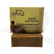 Мыло (твердый шампунь) Деревенское с золой и розмарином для ослабленных и тусклых волос Традиция 80г