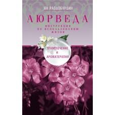 Книга Ян Раздобурдин: Аюрведа. Траволечение и ароматерапия. Центрполиграф, 2016 г