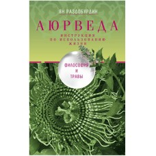 Книга Ян Раздобурдин: Аюрведа. Философия и травы. Центрполиграф, 2016 г