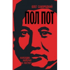 Книга Олег Самородний: Пол Пот. Камбоджа - империя на костях? Алгоритм, 2013 г
