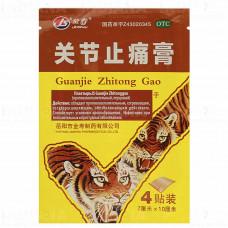 Китайский Перцовый Пластырь • JS Guanjie Zhitonggao  (4 шт)