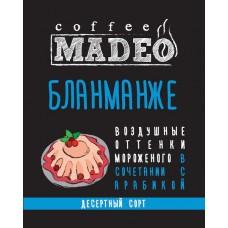 Бланманже десертный кофе 100% арабика зерно