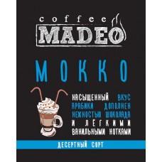 Мокко десертный кофе 100% арабика зерно