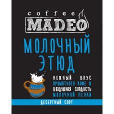 Молочный Этюд десертный кофе 100% арабика зерно