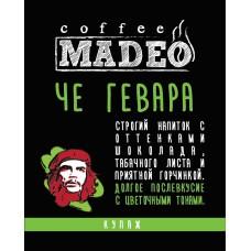 Че Гевара смесь 50% арабика 50% робуста зерновой кофе