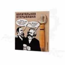 """Открывашка прикол """"Капитальная"""" (серп и молот), Россия"""