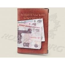 Обложка для автодокументов Деньги (пластик) 9х14 см, Россия