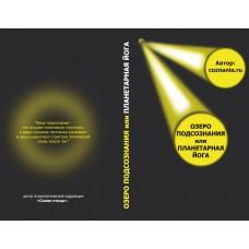 "Книга ""Озеро Подсознания или Планетарная йога"", Спб, 2009г"