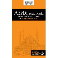 Книга Егор Путилов: Азия roadbook: Автостопом без гроша. Эксмо-Пресс, 2014 г