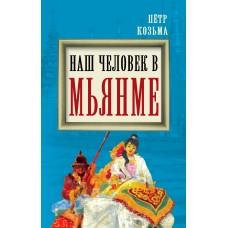 Книга Петр Козьма: Наш человек в Мьянме. Эксмо, 2014 г